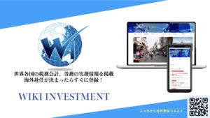 海外赴任が決まったら海外実務情報を一括取得できるWiki Investmentに登録